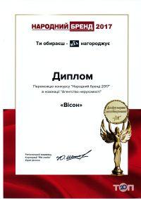 ВІСОН, агенція нерухомості - фото 4