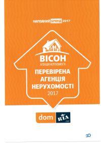 ВІСОН, агенція нерухомості - фото 6