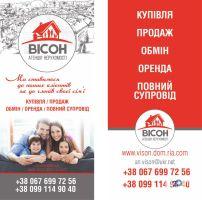 ВІСОН, агенція нерухомості - фото 5
