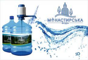 Вода Монастирська, доставка води фото