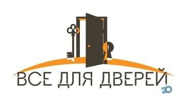 Все для дверей - фото 1