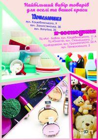 Я-Господиня, мережа магазинів побутової хімії, косметики, посуду та іграшок - фото 2
