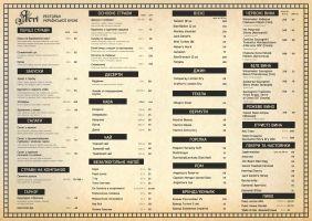 Меню Ясті, ресторан української кухні - сторінка 1