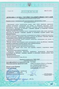 Явір-2000 Житомир, служба охорони - фото 2