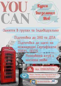 You Can, курси вивчення іноземних мов - фото 4