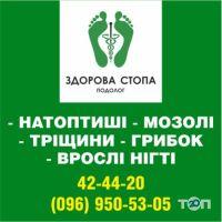 Здорова стопа,клініка - фото 1