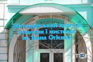 Житомирський коледж культури і мистецтв ім. Івана Огієнка - фото 2