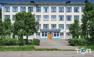 Житомирський професійний ліцей сфери послуг фото