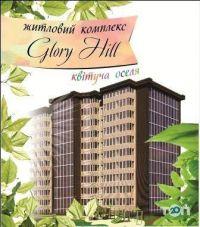 """ЖК """"Glory Hill"""" - фото 1"""