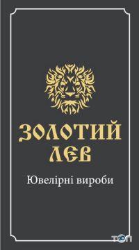 Золотий лев, ювелірний магазин - фото 1