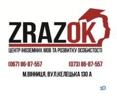 ZrazOk, центр іноземних мов та розвитку особистості - фото 1