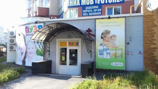Пузя, детский магазин