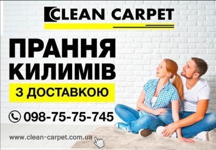 Clean carpet, химчистка и стирка ковров с доставкой
