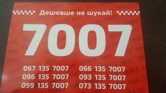 70-07 / 700-900, такси
