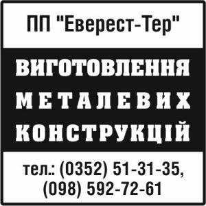 Эверест-Тер, изготовление металлических конструкций