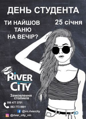 River City, паб