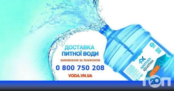 Арктика кристалл, доставка воды