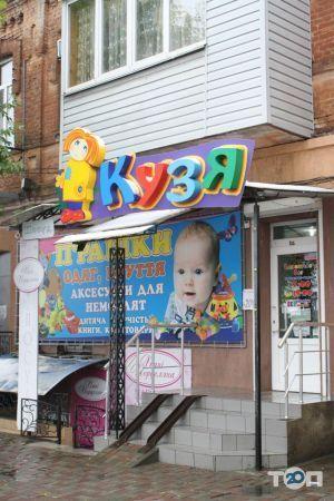 Кузя, детский магазин