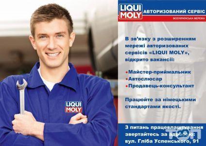 Liqui Moly, сеть авторизированых сервисов
