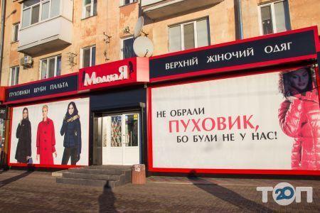 МоднаЯ, магазин верхней одежды