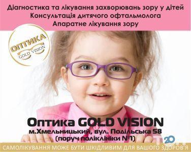 Gold Vision, оптика