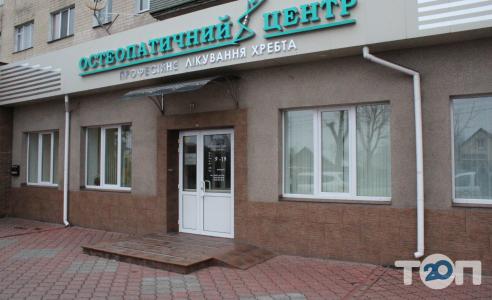 Остеопатический центр