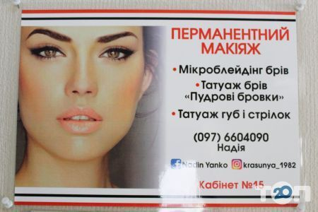 Перманентний макияж Nadin Yanko