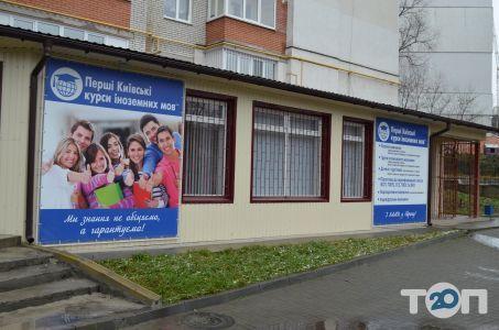Первые Киевские курсы иностранных языков