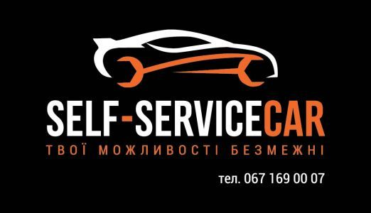 Self-Service Car, СТО самообслуживания