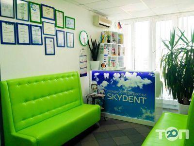 Skydent, клиника лазерной стоматологии