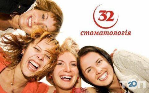 Стоматология 32, стоматологическая клиника
