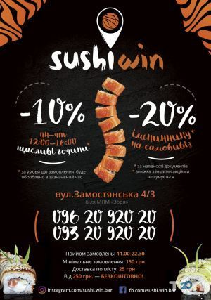 Sushiwin (Суши вин), доставка суши