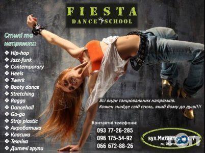 Фиеста, танцевальная школа