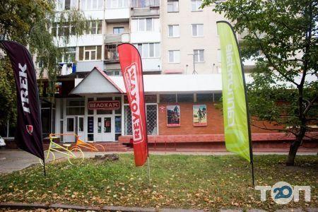 ВелоХаус, магазин велосипедов