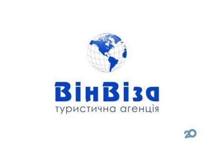 ВинВиза, туристическое агентство