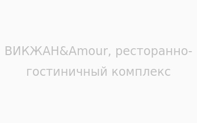 "Логотип Family Restaurant ""Amour"" г. Хмельницкий"