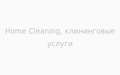 Логотип Home Cleaning г. Хмельницкий