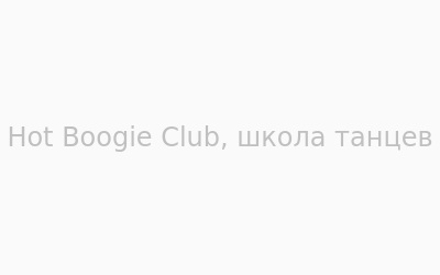 Логотип Hot Boogie Club Хмельницкий г. Хмельницкий