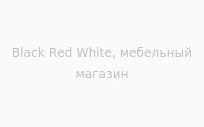 "Логотип Мебель ""Black Red White"" г. Хмельницкий"