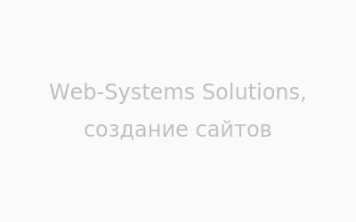 Логотип Web-systems Solutions г. Хмельницкий