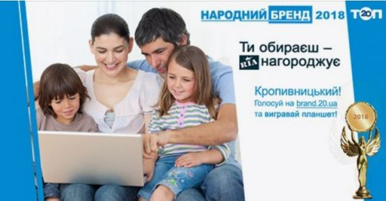 """""""Народный бренд"""" 2018 в Кропивницком"""