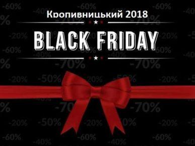 Кропивницкий: все скидки и акции Черной пятницы 2018