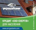 Укргазбанк, публичное акционерное общество - фото 1