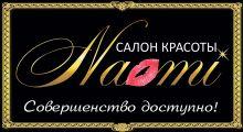 Наоми, салон красоты - фото 1