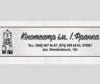 Кинотеатр имени И.Франка, кинотеатр - фото 1