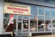 Вытребеньки от кумы, магазин-пекарня - фото 1