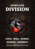 Zhytomyr Division, спортивный клуб - фото 1