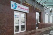 Матерна, медицинский центр - фото 1