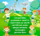 Новое время, центр развития ребёнка - фото 1