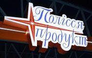 Полесье-Продукт, магазин - фото 1